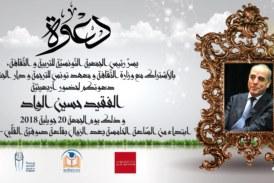 أربعينية الفقيد حسين الواد