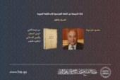 لأول مرّة تونس تفوز بـ«جائزة الشيخ حمد للترجمة»: الدكتور محمود طرشونة في المركز الأوّل