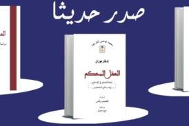 الكتب الصادرة حديثا