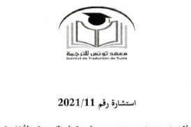 إستشارة عدد 2021/11 لإختيار مترجمات ومترجمين من العربية إلى الفرنسية والإنجليزية
